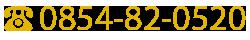 0854-82-0520